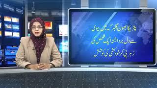 ssvtv urdu news 20-3-18