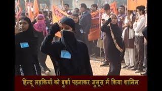 हिन्दू लड़कियों को बुर्का पहनाकर जुलूस में किया शामिल