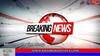 17 MARCH || sitapur || हर सच हर पहलू पर है नज़र || खबरों की दुनिया || KKD NEWS