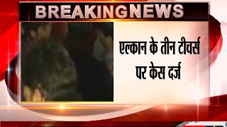 9th class girl commits suicide: FIR registered against two teachers of Ahlcon School