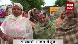 गुरबक्श सिंह का शव पहुंचा गांव, पुलिस छावनी में तब्बदील हुआ इलाका