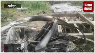 अबोहर- कार के रिमोट का बटन दबाते ही हुआ धमाका, एक की मौत