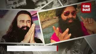 राम रहीम के खिलाफ चल रही खबरों पर बैन लगाने की मांग