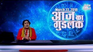गुरुवार का गुडलक- देवी स्कंदमाता देंगी पारिवारिक शांति, रोग मुक्त जीवन का वरदान (22 March)