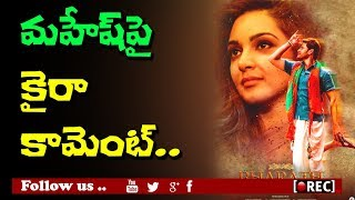 Actress Kiara Advani Comments On Mahesh Babu Bharath Ane Nenu | rectv india