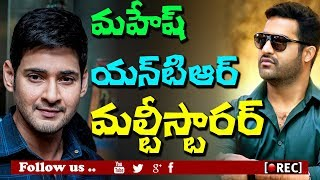 Jr Ntr And Mahesh Babu Multistarrer In koratala Siva Direction | rectv india
