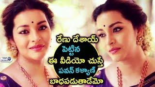 Renu Desai amazing Video in Saree | Renu Desai | Pawan Kalyan | Top Telugu TV