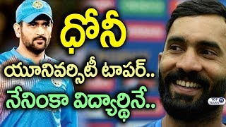 Interesting Facts about Dinesh Karthik | Cricket News | Top Telugu TV