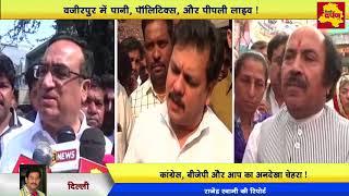 वजीर पुर डेथ    पानी संकट का जिम्मेदार कौन?   Blame game between BJP, Aap and Congress   Delhi darpa