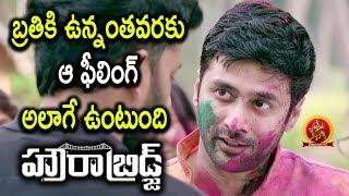 Rahul Ravindran Reminding His Love To Chandini - 2018 Telugu Movie Scene - Howrah Bridge Movie Scene