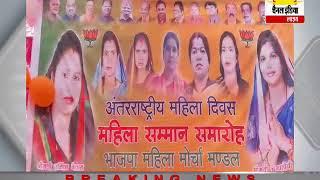 बीजेपी की महिलाओं ने किया ग्रमीण महिलाओं को जागरूक #Channel India Live
