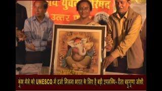 कुंभ मेले को UNESCO में दर्जा मिलना भारत के लिए है बड़ी उपलब्धि- रीता बहुगुणा जोशी