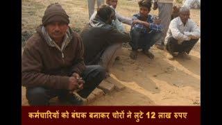 कर्मचारियों को बंधक बनाकर चोरों ने लुटे 12 लाख रुपए