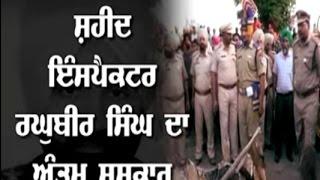 CRPF Inspector Raghubir Singh cremated
