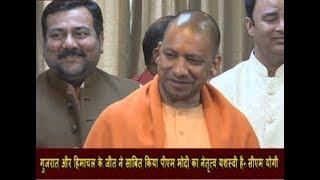 गुजरात और हिमाचल के जीत ने साबित किया पीएम मोदी का नेतृत्व यशस्वी है- सीएम योगी