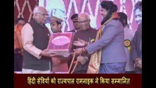 हिंदी सेवियों को राज्यपाल रामनाइक ने किया सम्मानित