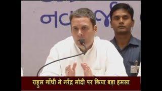 राहुल गाँधी ने नरेंद्र मोदी पर किया बड़ा हमला