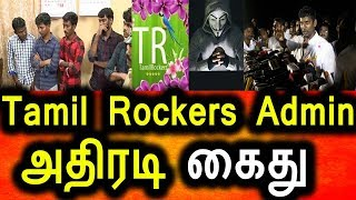 Tamil Rockers Admin கைது|Tamil Rockers Admin Arrested|Tamil Gun|Moviesda.net|Tamil Rockers.com