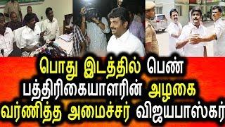 பெண் பற்றிகையாலரின் அழகை வர்ணித்த அதிமுக அமைச்சர் விஜய் பாஸ்கர்|Tamil Breaking News
