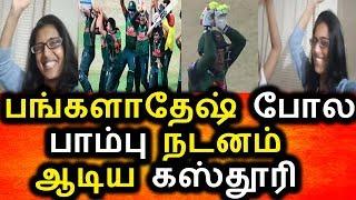 பாம்பு டான்ஸ் ஆடி வெறுப்பு ஏத்திய கஸ்தூரி|Kasthoori Snake Dance|IND VS Bangladesh Final