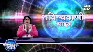 Aaj Ka Rashifal - आज का राशिफल | Today Rashifal in hindi | Rashifal 23 March 2018 | Rashifal 2018