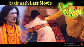 Olu Munsami New Kannada Movie Press meet | Kashinath, Jalsa Niranjan Wadeyar, Akhila Prakash