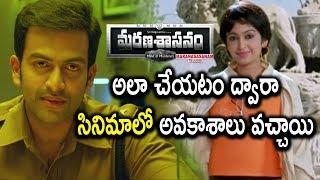 Prithviraj Tells About Salim Family - Salim Family Avoiding Salim - Marana Sasanam Movie Scenes