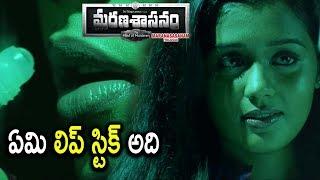 Ananya Kills Vijayaraghavan With Lip Kiss- Marana Sasanam Movie Scenes