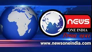 नम्बर वन ऑनलाइन मीडिया न्यूज़ वन इंडिया का नया प्रोमो हुआ लॉन्च