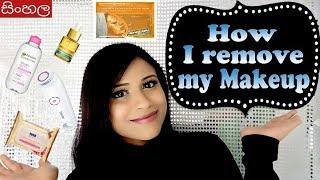SINHALA How I Remove My Makeup (Srilankan)