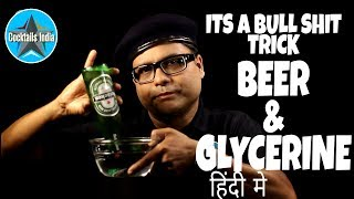 beer and glycerine | its a bull shit trick | myth & facts | dada bartender | please stop it