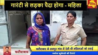 Faridabad - गिरफ्तार हुई लड़का पैदा करवाने वाली महिला | गारंटी से देती थी दवा