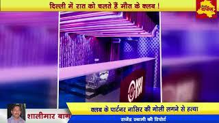 दिल्ली में रात को चलते हैं मौत के क्लब ! Shalimar Bagh गोली कांड , एक की मौत