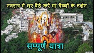 नवरात्रों में घर बैठे वैष्णों देवी दर्शन | Vaishno devi yatra 2018