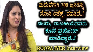 Roopa Iyer rejected 700 Marriage Proposals - ROOPA IYER Special Interview