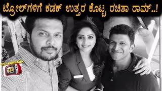 Rachita Ram Kadak answer to Puneeth Fans | Puneethrajkumar | Rachita Ram