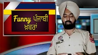Funny News Bulletin By Punjab Police|| Fakeing News ||Viral Video||