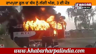Live Video : Fire in AC Bus At Rampura fool , 3 died manny injured