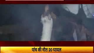 बिहार- पटाखा फैक्ट्री में भीषण ब्लास्ट; पांच की मौत, 20 घायल