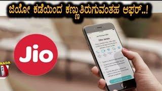 Jio announced new big offer | Reliance Jio Offer | Top Kannada TV