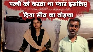 पत्नी कर रही थी जीजा के साथ गलत काम पती ने गला काट कर दी सजा । DELHI DARPAN TV