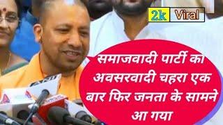 यूपी विधानसभा चुनावों में भाजपा की 9 शीटों पर जीत बाद CM योगी आदित्यनाथ का बयान