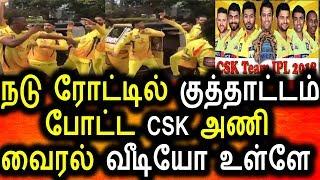 நடு ரோட்டில் இறங்கி குத்தாட்டம் போட்ட CSK அணி|Chennai Super KIngs|ipl t20 2018|ipl  match