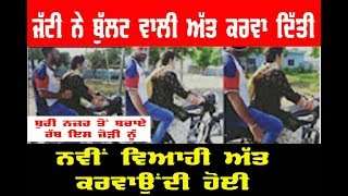 New Married Punjabi Girl Great Ride On Bullet  | Must Watch | Viral Video | ਅੱਤ ਵੀਡੀਓ