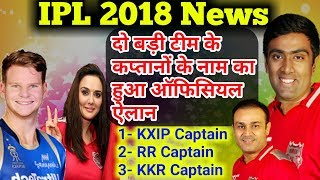 IPL 2018 News: KXIP Captain R Ashwin KKR Captain RR Captain Steve Smith announced