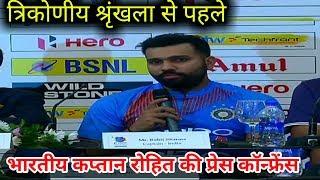 Rohit Sharma Press conference before TRi Nation series between India, Sri lanka and Bangladesh