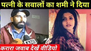 Mohammad Shami Reply to allegation of his wife Haseen Jahan