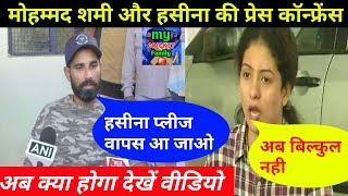 Mohammed Shami and his wife Haseen Jahan taking about solving the problem for his daughter & family