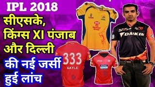 IPL 2018: Chennai Super Kings(CSK), KXIP, Delhi Daredevils launched his Jersey for IPL 11