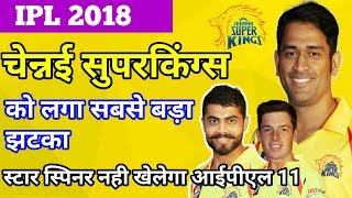 IPL 2018: Chennai Super Kings (CSK) will miss the services of Mitchell Santner in the upcoming IPL11